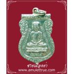 เหรียญหลวงปู่ทวด หลังหลวงพ่อทิม รุ่นใต้ร่มเย็น เนื้อทองแดงชุบนิเกิ้ล ปี 2526 (V1)