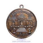 เหรียญที่ระลึกปราสาทพนมรุ้ง หลวงปู่สุข ธมฺมโชโต วัดโพธิ์ทรายทอง จ.บุรีรัมย์ ปี 2511