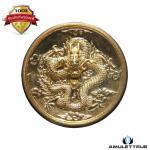 เหรียญพญามังกรทองจักรพรรดิ เนื้อทองมหาชนวน วัดไตรมิตรวิทยารามวรวิหาร ปี2525