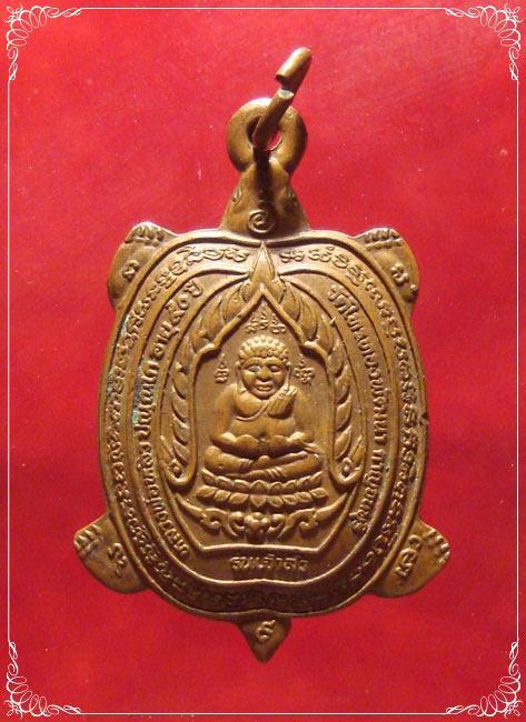 เหรียญพญาเต่าเรือน เนื้อทองแดง หลวงปู่หลิว วัดไร่แตงทอง จ.นครปฐม รุ่นเจ้าสัว ฉลองอายุ 90 ปี ปี2538