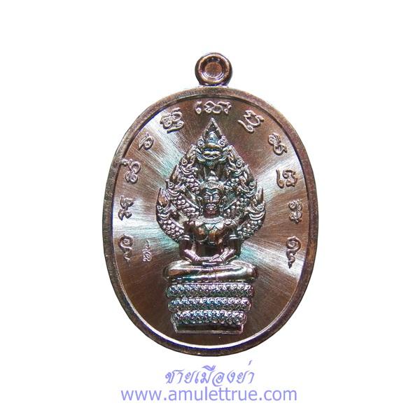 เหรียญพระนาคปรก เนื้อทองแดงรมมันปู หลวงปู่ฮก วัดมาบลำบิด รุ่น เศรษฐี 59 ปี 2559