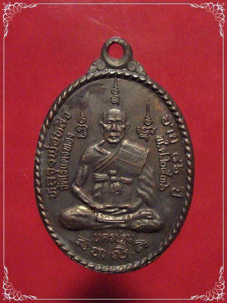เหรียญหลวงปู่หลิว วัดไร่แตงทอง หลังยันต์พญาเต่าเรือน รุ่น เสาร์ห้า ปี2536