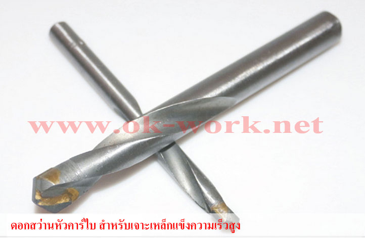 DK01 ดอกสว่าน Multi Drill เจาะ พลาสติก ไม้ เหล้ก ปูน 3-4-6-8-10 mm ชุด 5 ดอก