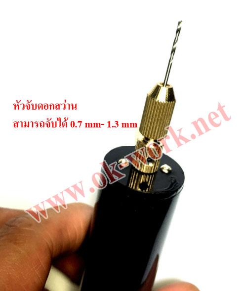 ED01 สว่านไร้สายจิ๋วใช้ไฟ 3.6 v เท่านั้น เสียบ USB Power bank ก็ใช้ได้