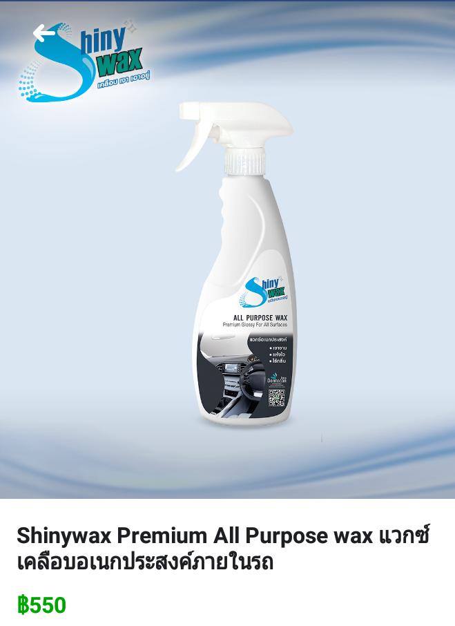 Shiny wax Premium All Purpose wax แวกซ์เคลือบอเนกประสงค์ภายในรถ