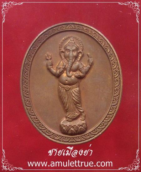 เหรียญพระพิฆเนศ ปางลีลาประทับยืนฐานบัวสัตตบงกช เนื้อบรอนซ์สำริด รุ่นมหาเทพ มหากุศล พิมพ์รูปไข่ หลวงปู่คีย์ วัดศรีลำยอง ปี2553
