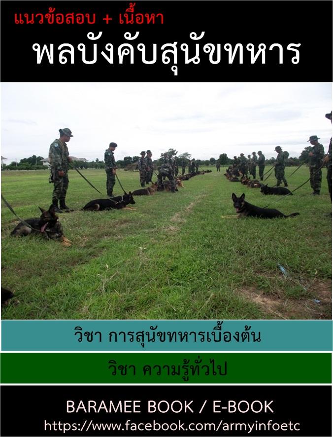 แนวข้อสอบ พลอาสาบังคับสุนัขทหาร