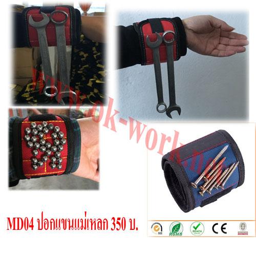 MD04 ปอกแขนแม่เหล็กผ้าใบ แรงดูด 2 KG