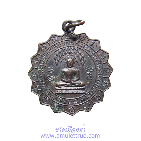 เหรียญกงจักรพิมพ์ปรกโพธิ์ วัดไผ่ล้อม จ.ระยอง หลวงปู่ทิม วัดละหารไร่ ปลุกเสก ปี2514