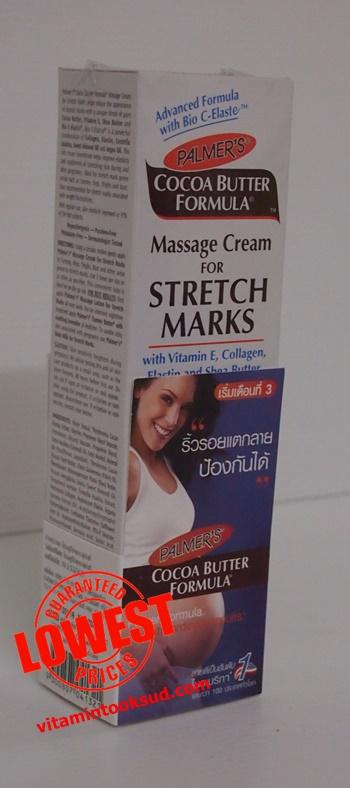 Palmer's Massage Cream ปาล์มเมอร์ ครีมสูตรเข้มข้น ถูกสุด ส่งฟรี
