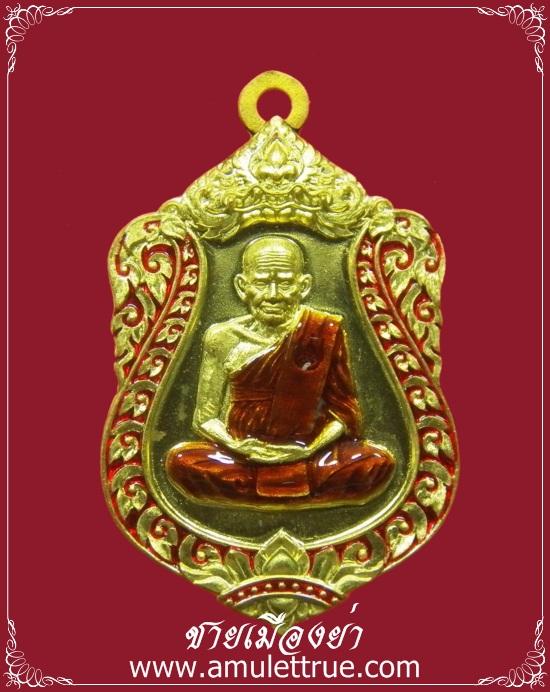 เหรียญเสมาห่วงเชื่อมรุ่นแรก เนื้อทองระฆังลงยา หลวงพ่อเงิน วัดบางคลาน เลื่อนสมณศักดิ์ ๑๑๑ ปี