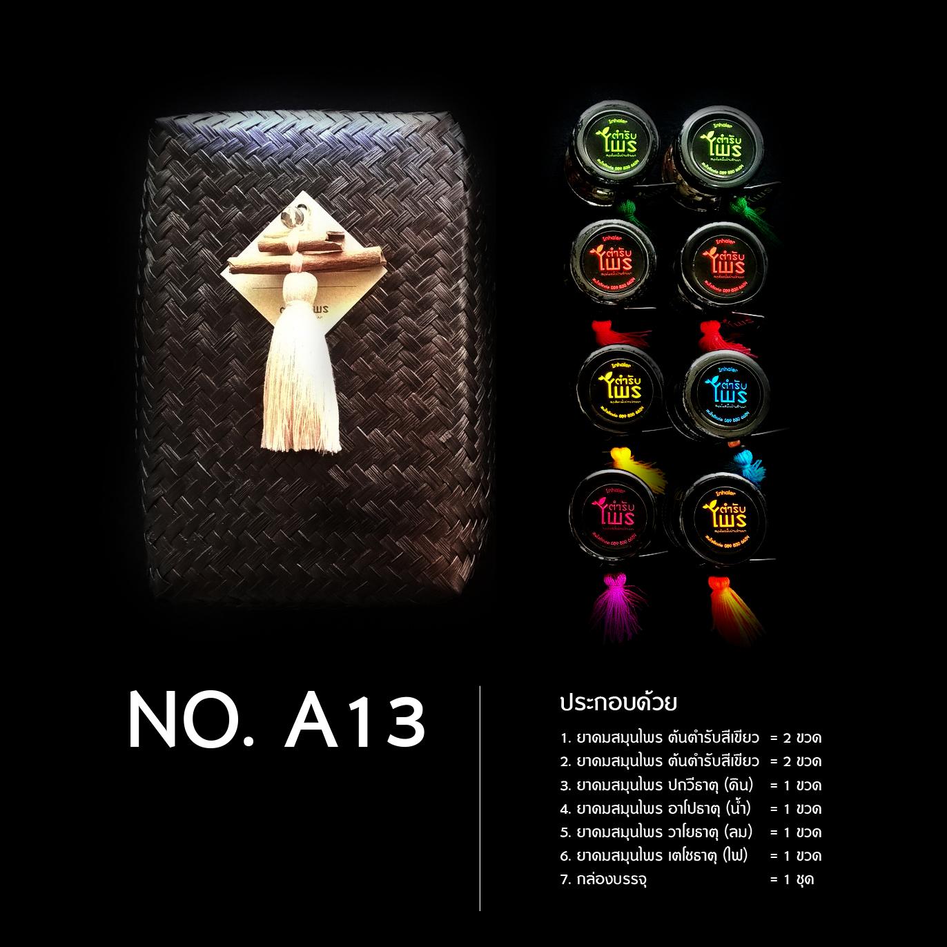 Set No.A13