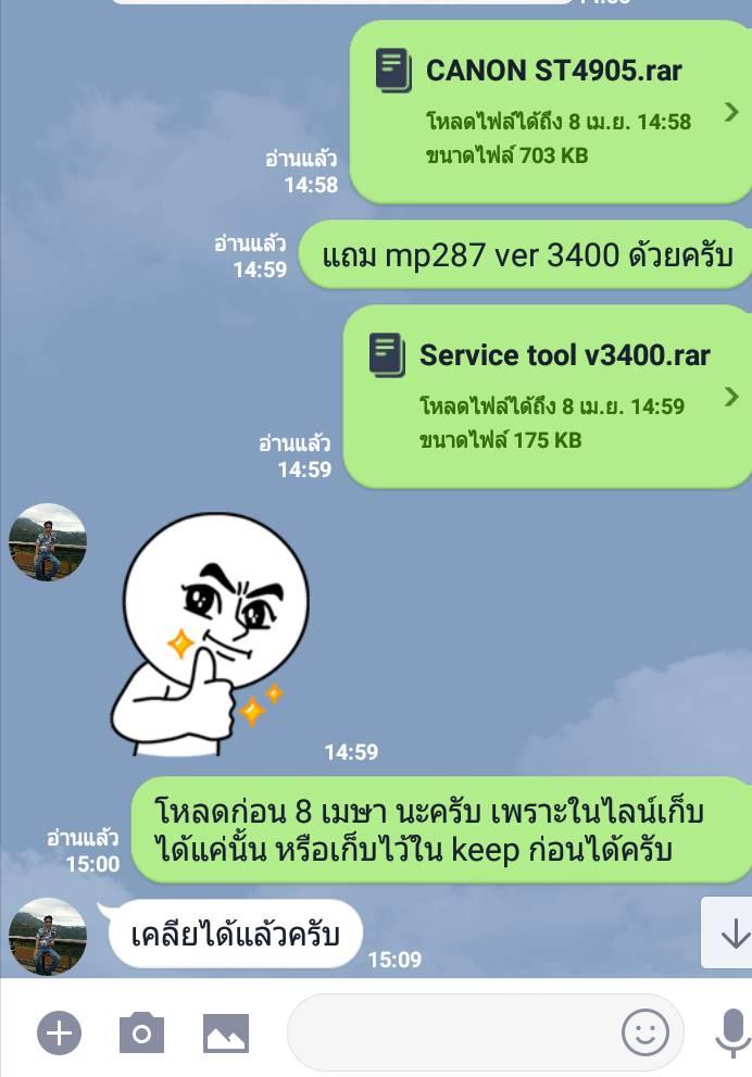 โปรแกรม V4905 ใช้ได้จริง