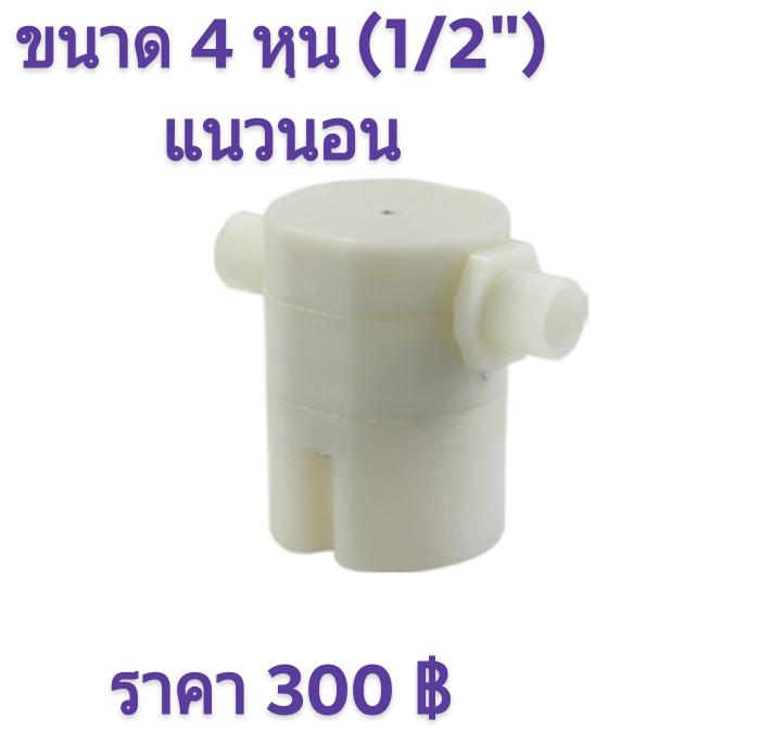 """ลูกลอยเติมน้ำ แท็งค์น้ำ Juny ขนาด 4 หุน (1/2"""") แนวนอน"""
