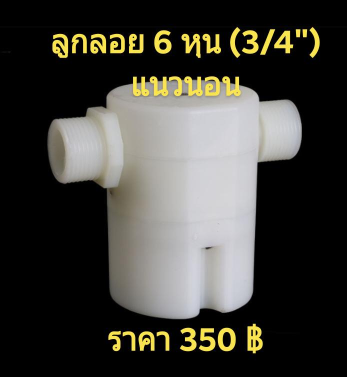 """ลูกลอยเติมน้ำ แท็งค์น้ำ Juny ขนาด 6 หุน (3/4"""") แนวนอน"""
