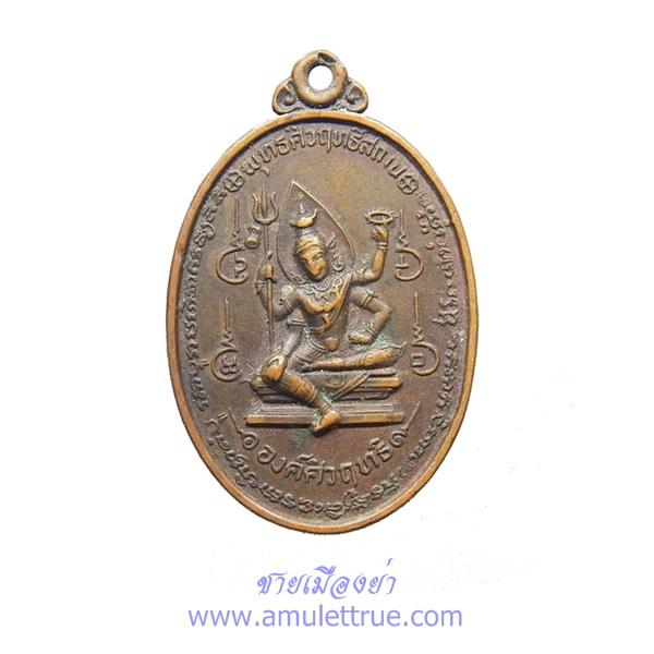 เหรียญองค์ศิวฤทธิ์ พุทธศิวฤทธิ์สถาน พิธีเทพบูชาหล่อเทวารูป จ.สมุทรปราการ