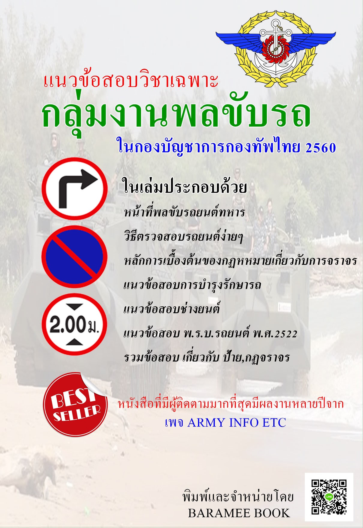 แนวข้อสอบ กลุ่มงานพลขับ บก.กองทัพไทย