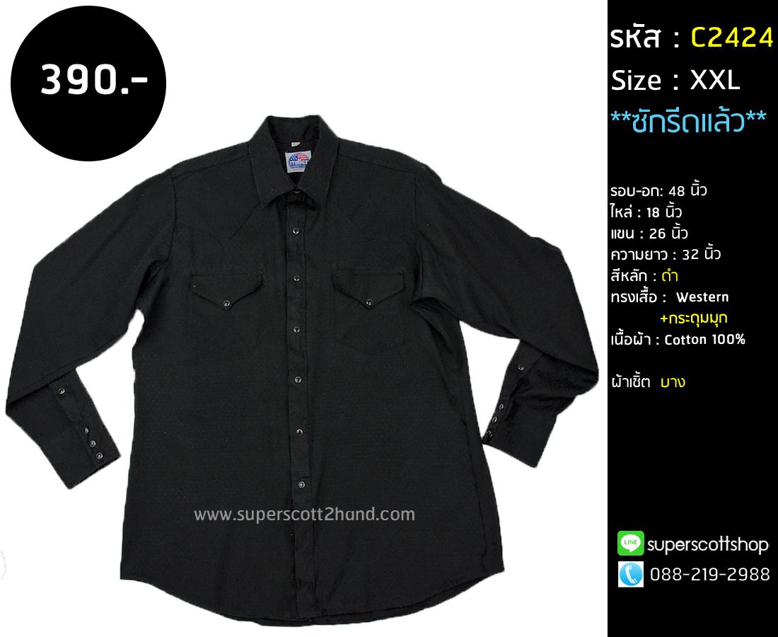 C2424 เสื้อเชิ้ตผู้ชายสีดำ ทรง Western ไซส์ใหญ่