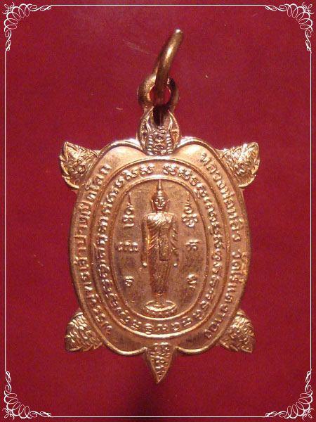 เหรียญพญาเต่าเรือน หลวงปู่หลิว วัดไร่แตงทอง รุ่นพระพุทธเจ้าปางเปิดโลก พิมพ์กลาง ปี2539