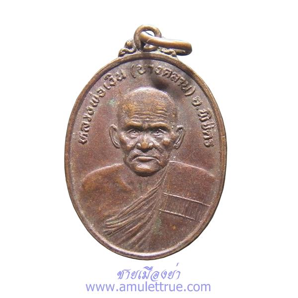 เหรียญหลวงพ่อเงิน วัดบางคลาน รุ่นร่วมใจสร้างพระอุโบสถ วัดพนัสนิคม(บ่อทอง) จ.พิจิตร ปี2531
