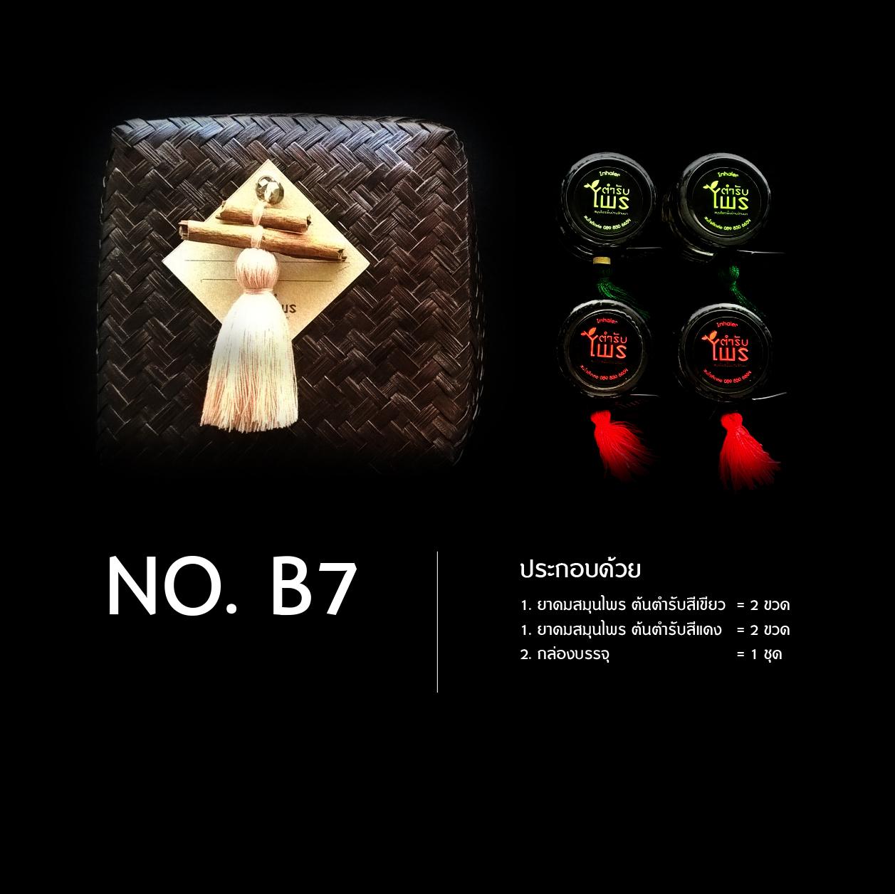 Set No.B7