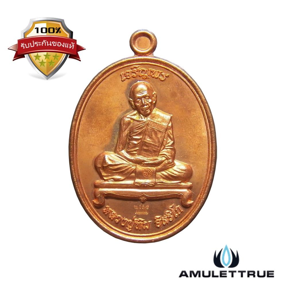 เหรียญเจริญพร ชินบัญชรมหาปราบ เลข ๗๓๖๖ เนื้อทองแดง หลวงปู่ทิม วัดละหารไร่ ปี 2557
