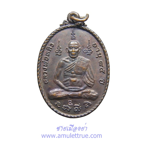 เหรียญพญาเต่าเรือน รุ่นสร้างกุฏิ ยันต์วน เนื้อทองแดงรมดำ หลวงปู่หลิว วัดไร่แตงทอง ปี2535
