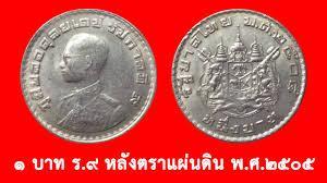ผลการค้นหารูปภาพสำหรับ เหรียญบาทปี 2505