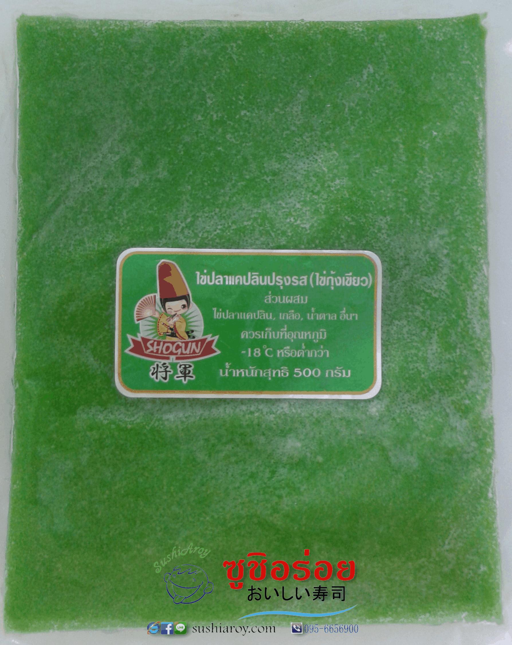 ไข่กุ้งเขียวโชกุน Green Ebiko