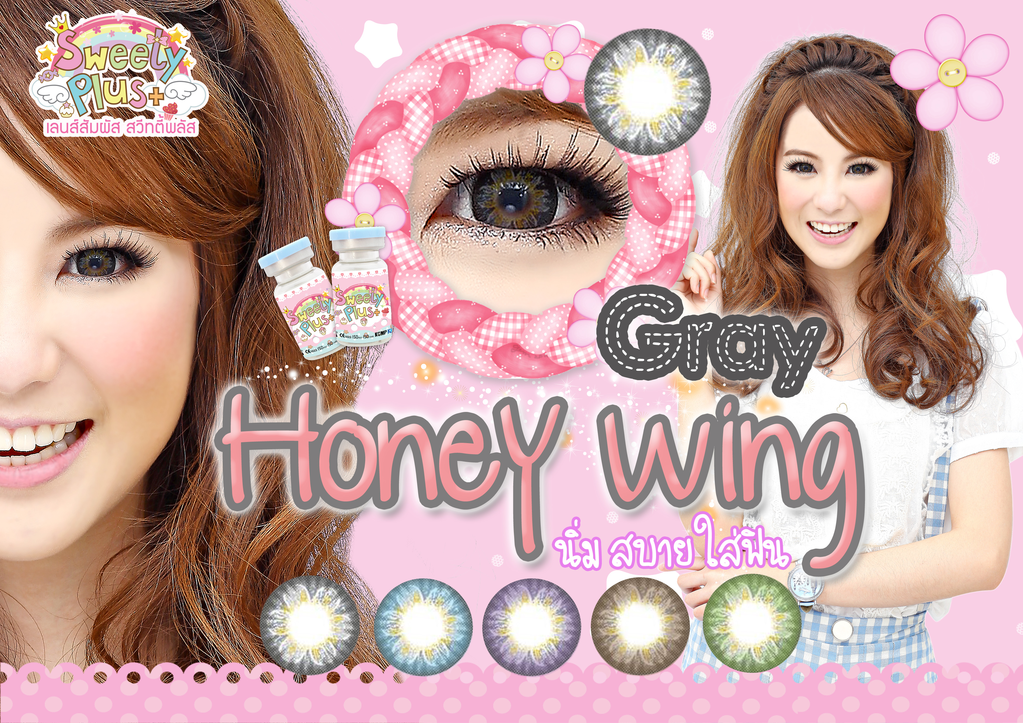 Honey Wing-Gray