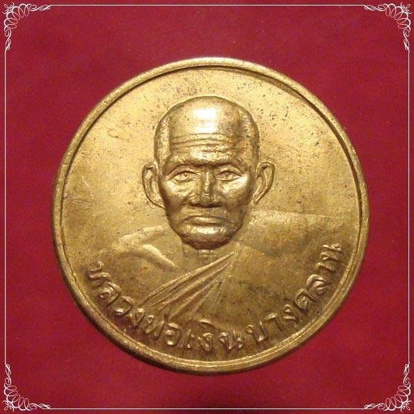เหรียญหลวงพ่อเงิน วัดบางคลาน รุ่นสิริโลกนาถ ปี2536