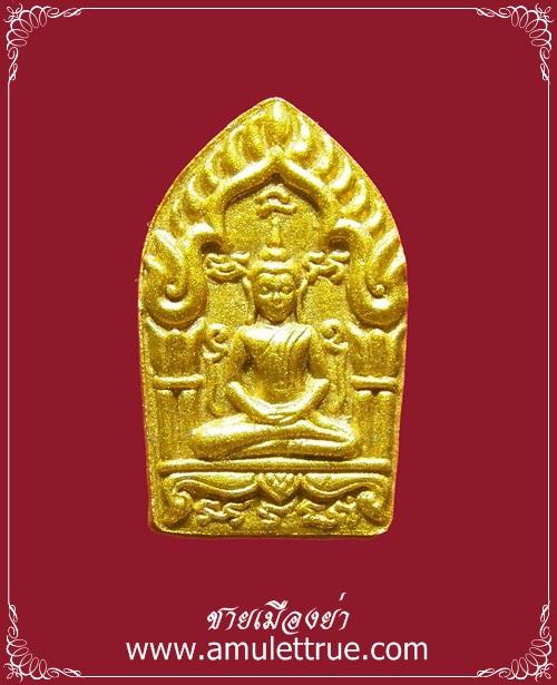 พระขุนแผนผงพรายกุมาร เนื้อว่านดอกทองฝังพลอยเสก หลวงพ่อสาคร วัดหนองกรับ ปี2555 องค์ที่ 7
