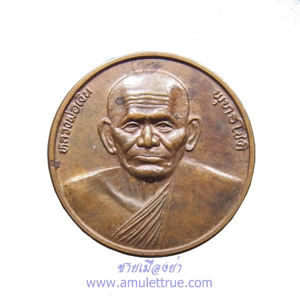 เหรียญขวัญถุงหลวงพ่อเงิน วัดบางคลาน รุ่นกาญจนาภิเษก 50 ปี เนื้อทองแดง ปี 2539