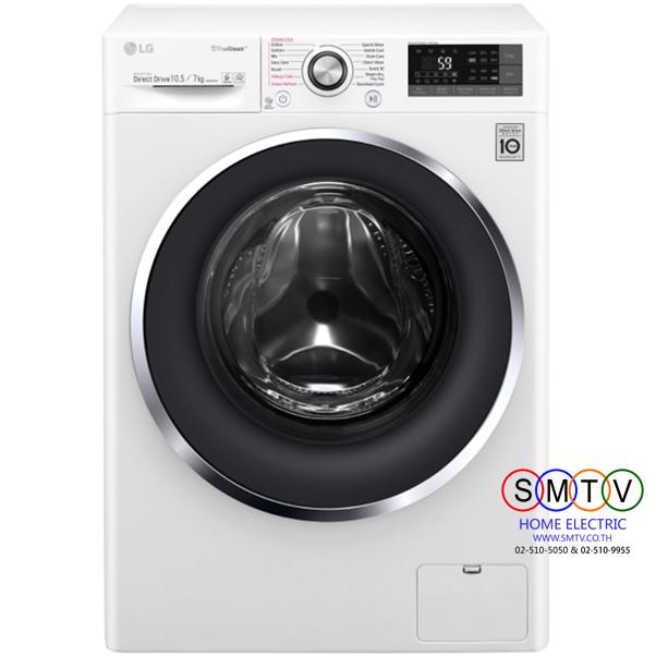 LG เครื่องซักผ้าฝาหน้า 8/5 ก.ก. รุ่น FC1408D4W