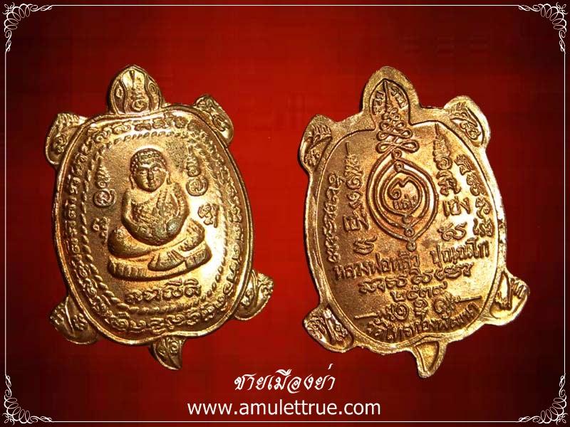 เหรียญพญาเต่า เนื้อทองแดง รุ่นเฮงแสนเฮง หลวงปู่หลิว วัดไร่แตงทอง ปี 2539