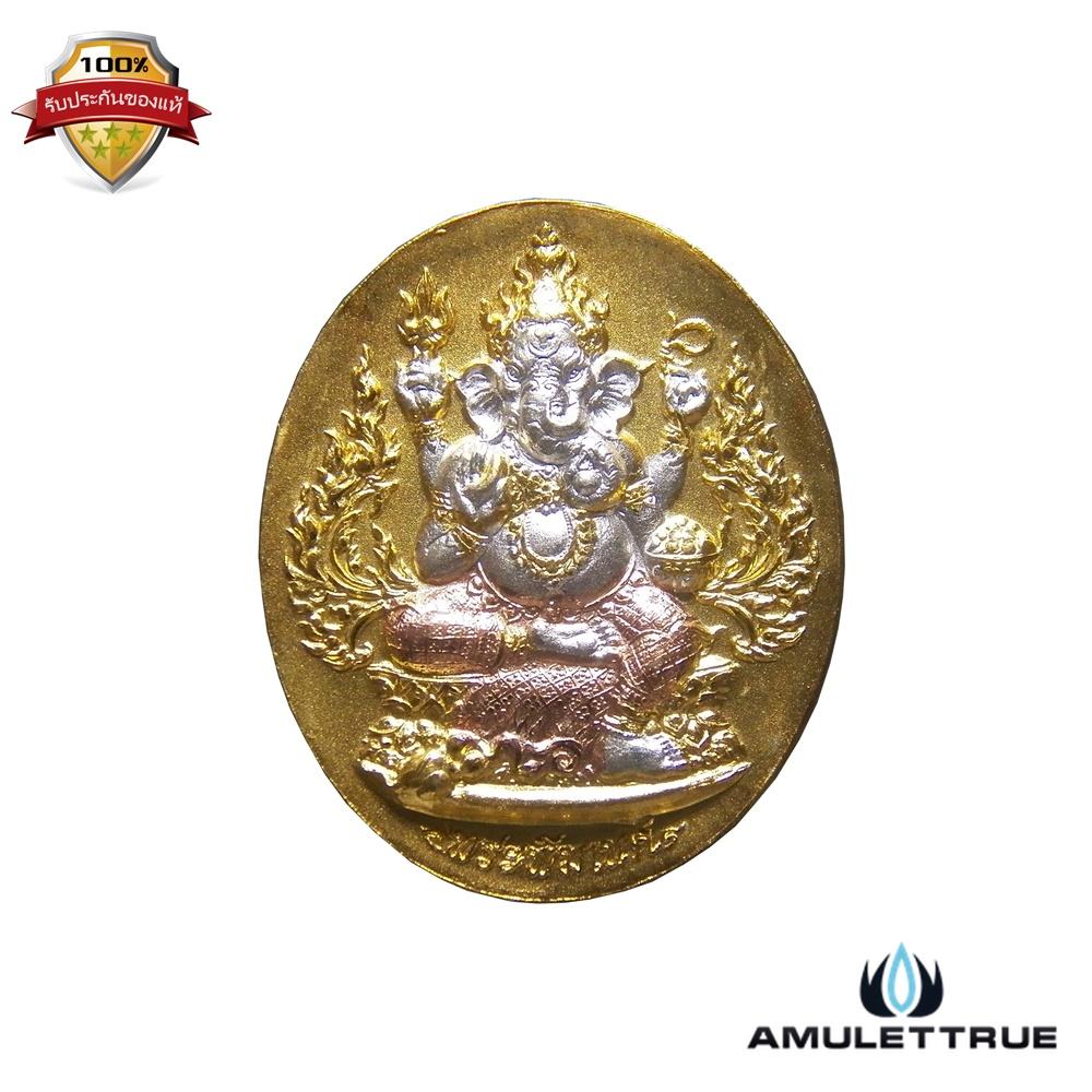 เหรียญพระพิฆเนศ รุ่นแรก เลข๙๙๘ เนื้อสามกษัตริย์ พิมพ์เล็ก รุ่นปฐมฤกษ์สร้างโรงพยาบาล วัดสมานรัตนาราม ปี2556