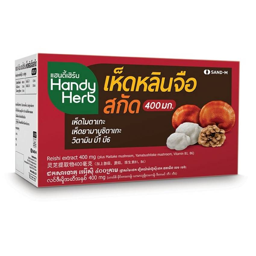 Handy Herb ( HandyHerb ) เห็ดหลินจือสกัด 400mg 64 แคปซูล
