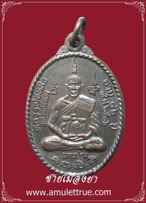 เหรียญหลวงปู่หลิว วัดไร่แตงทอง หลังยันต์พญาเต่าเรือน รุ่น เสาร์ห้า ปี2536 (2)