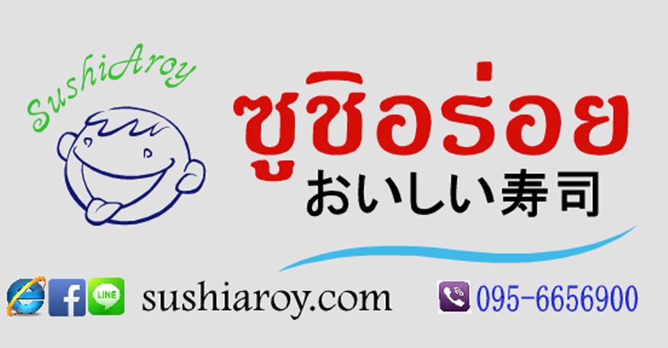 SushiAroy ซูชิอร่อย