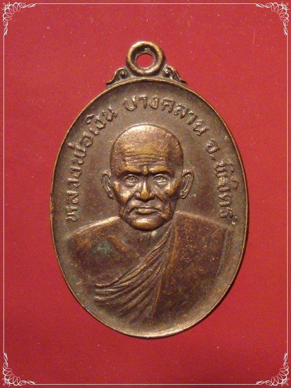 เหรียญหลวงพ่อเงิน วัดบางคลาน เนื้อทองแดงรมดำ รุ่นฉลองพิพิธภัณท์ นครไชยบวร ออกที่วัดท้ายน้ำ ปี2525