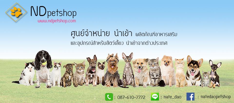 NDPetShop