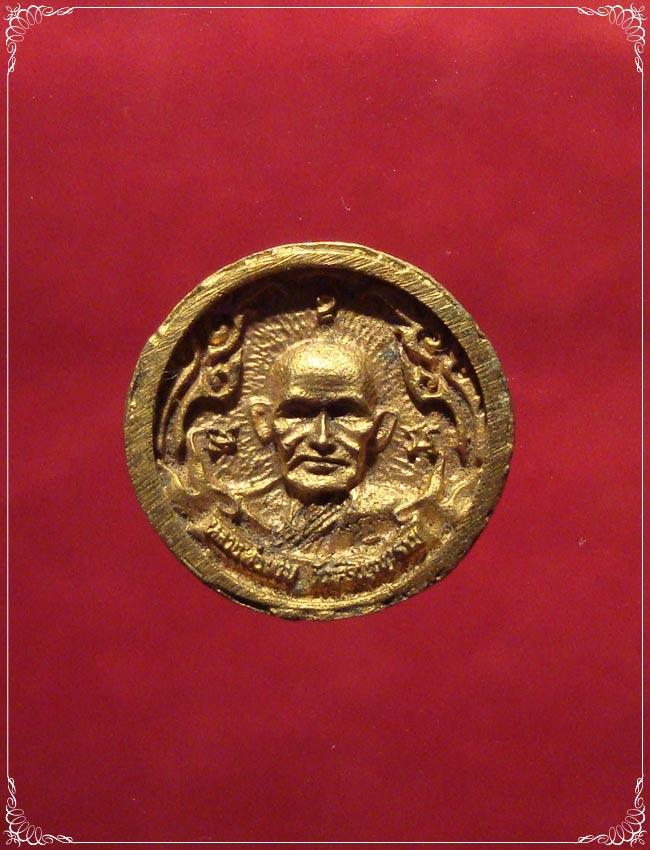 เหรียญล้อแม็ก รุ่นพิเศษ หลวงพ่อเงิน วัดบางคลาน จ.พิจิตร