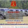 กองพลพัฒนาที่ 4 รับสมัครบุคคลพลเรือนและทหารกองหนุนเข้ารับราชการนายทหารประทวน จำนวน ๕ อัตรา ( 9 - 20 มี.ค.58 )