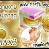 ครีมแต้มจุดชีพจร Firmax-3