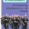 แนวข้อสอบ วิชาแบบธรรมเนียมทหาร