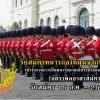 รับสมัครทหารกองหนุนจากทุกเหล่าทัพ เข้ารับราชการเป็นทหารมหาดเล็กราชวัลลภรักษาพระองค์ ฯ (อัตราพลอาสาสมัคร)