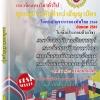 แนวข้อสอบ วิชาทั่วไปทุกกลุ่ม กองบัญชาการกองทัพไทย (ต่ำกว่าสัญญาบัตร) 2561