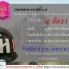 มณฑลทหารบกที่ 15 จ.เพชรบุรี รับสมัครทหารกองหนุน สอบเข้ารับราชการ จำนวน 4 อัตรา ( 9 ก.พ. - 27 ก.พ.58 )