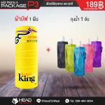 Package P3 : ผ้าบัฟ 1 ผืน + ถุงน้ำ 1 อัน รหัส PK015-3