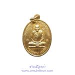เหรียญรุ่น 1 หลวงปู่สาย วัดดอนกระต่ายทอง จ.อ่างทอง กระไหล่ทอง ปี 2527